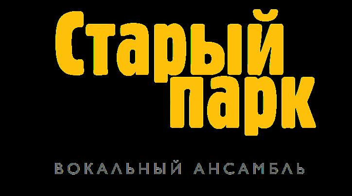 "Ретро ансамбль ""Старый парк"""